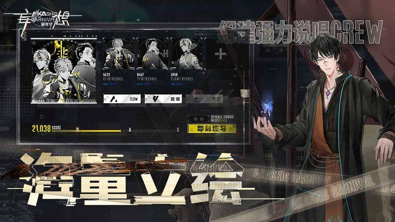 妄想嘉年华_图片3