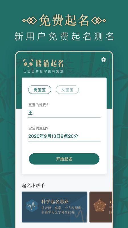 熊猫起名宝宝取名软件_图片1