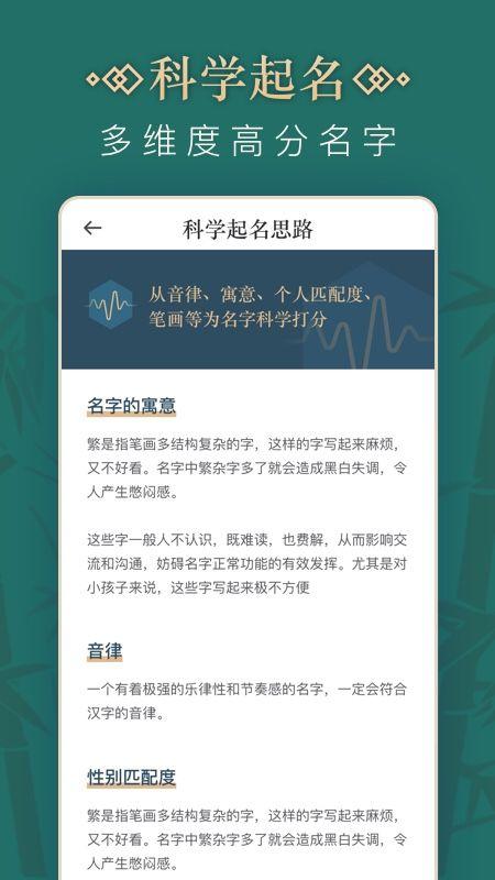 熊猫起名宝宝取名软件_图片4