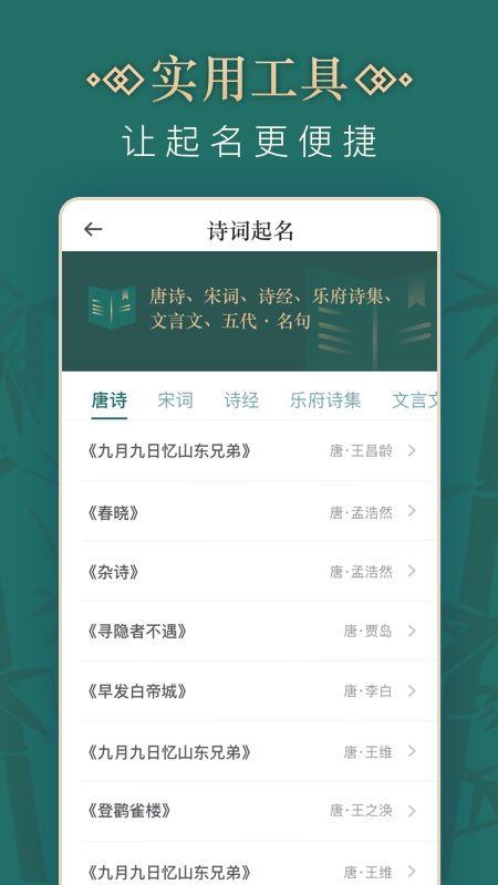 熊猫起名宝宝取名软件_图片5