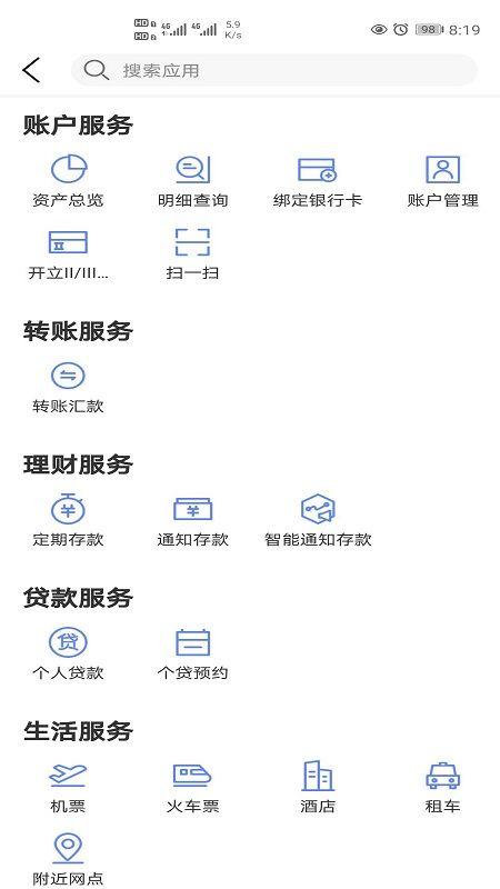 临淄汇金村镇银行_图片3