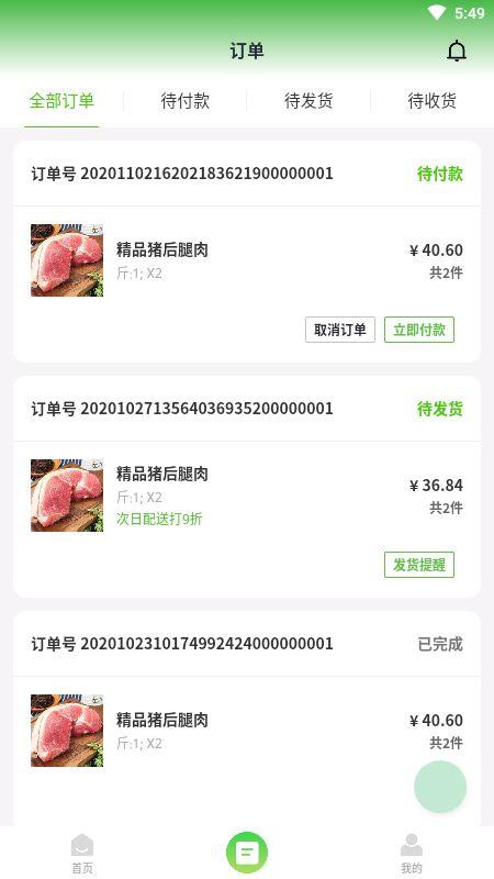 悦民坊商家_图片2
