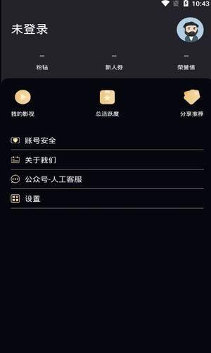 影粉极速版_图片3