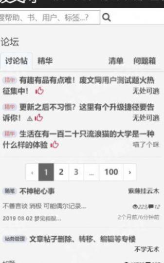 银杏fm破解版_图片2