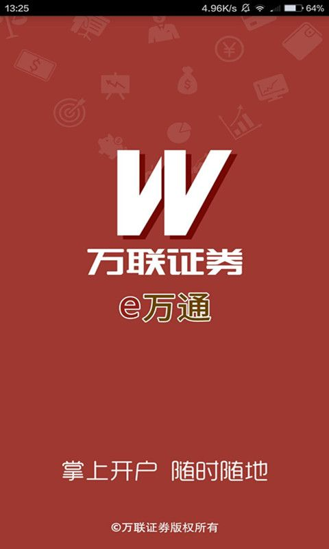 e万通开户_图片2