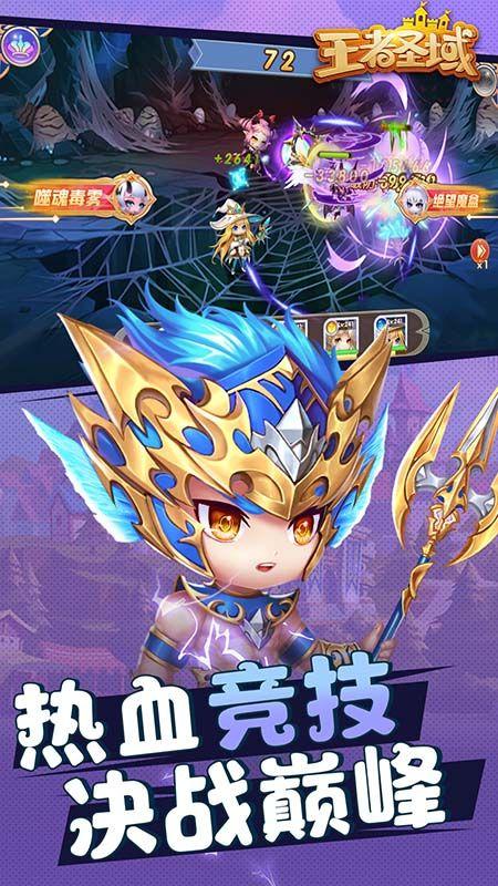王者圣域_图片5