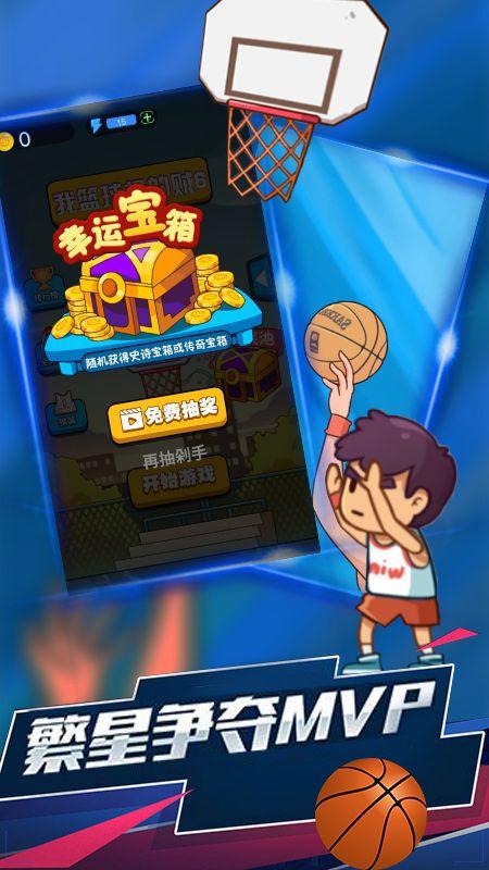 我篮球投的贼6_图片5