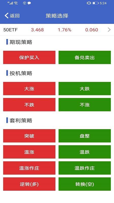 东海期权宝_图片4