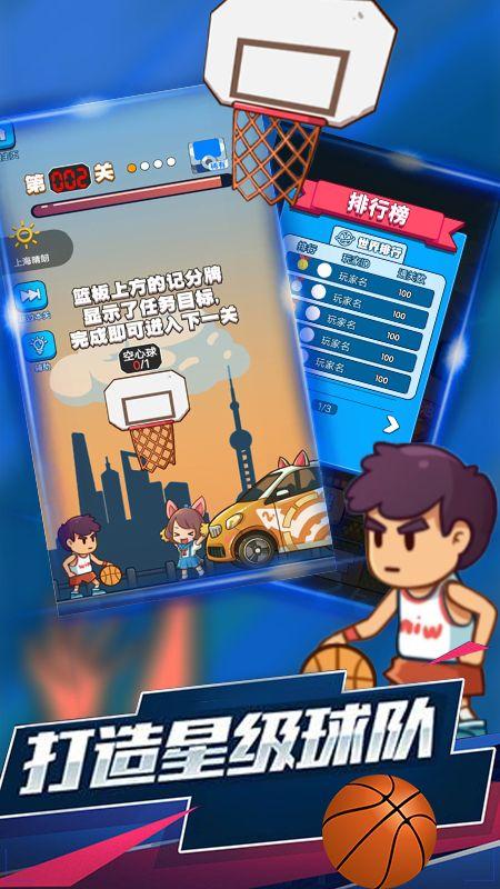 我篮球投的贼6_图片2