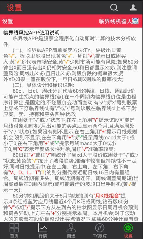 临界线_图片4