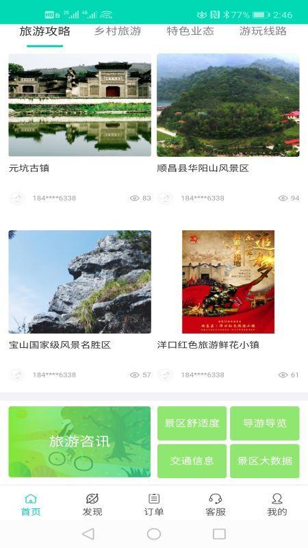 顺昌旅游_图片2