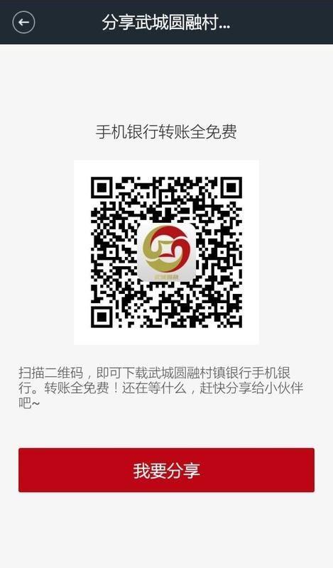 武城圆融村镇银行_图片2