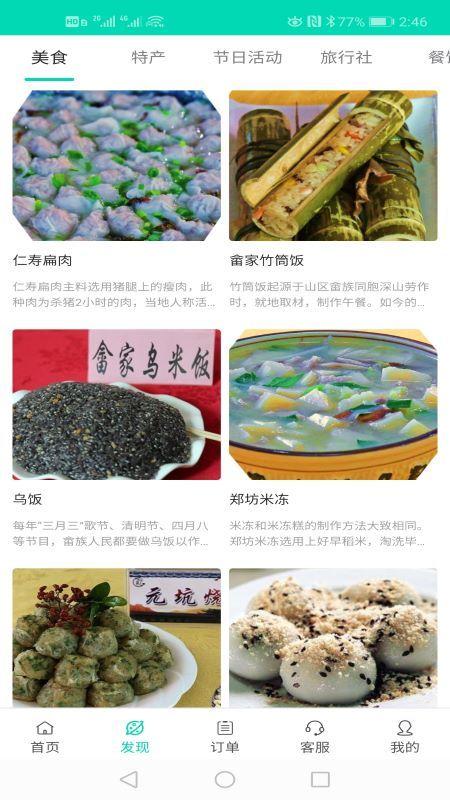顺昌旅游_图片3