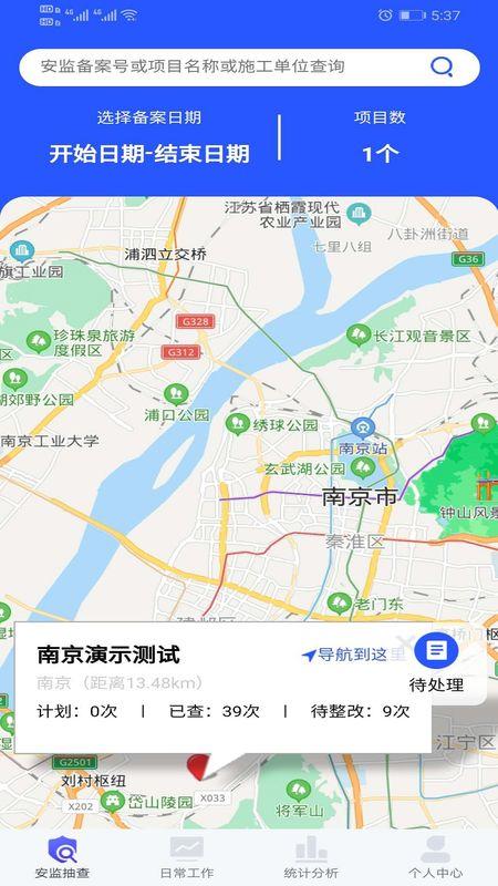 安监通_图片2