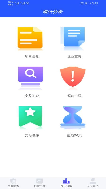 安监通_图片4