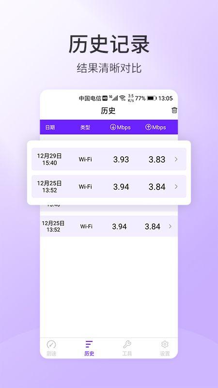 5G手机测速_图片2