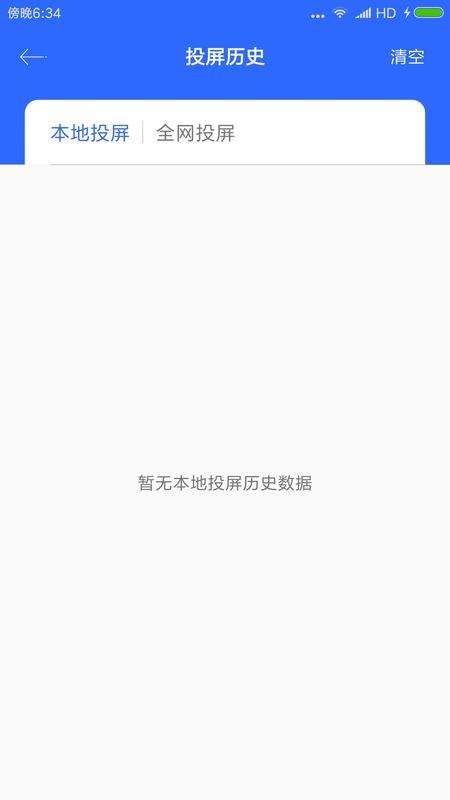 投屏大师_图片4