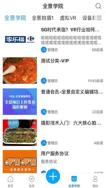 九商VR云_图片2