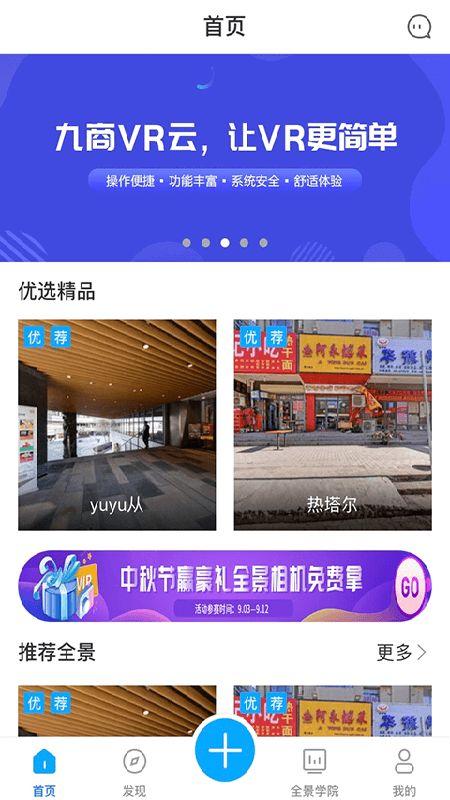 九商VR云_图片1