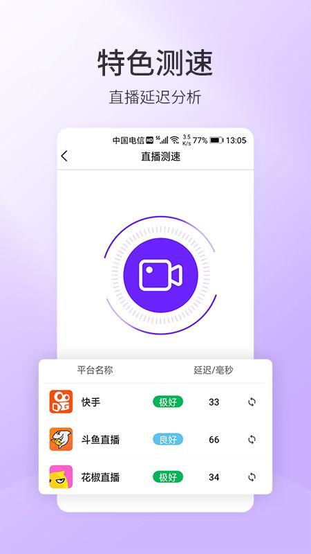 5G手机测速_图片3