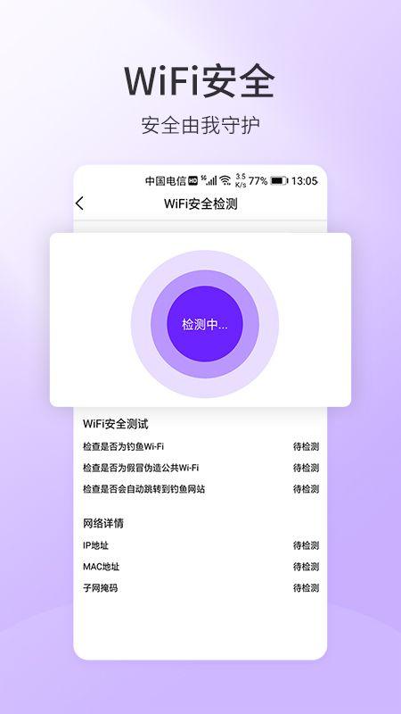 5G手机测速_图片4