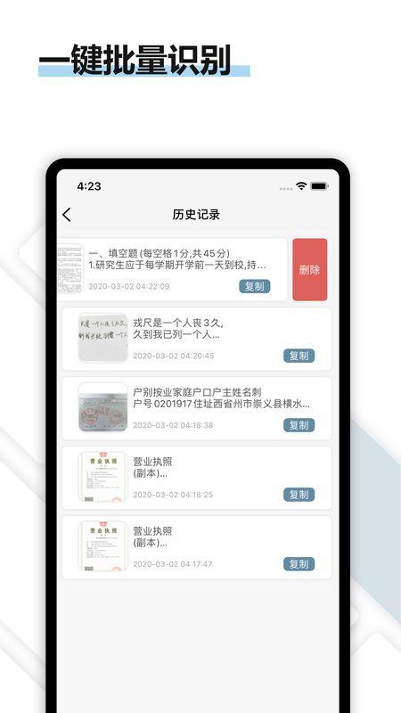 得力OCR文字识别_图片4