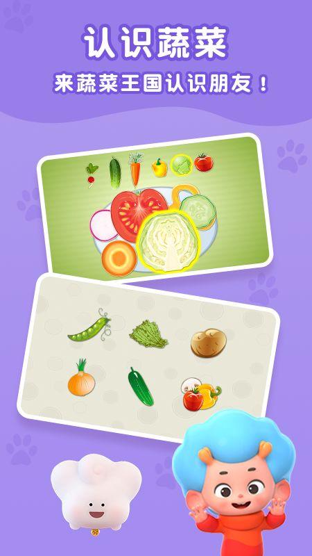 开心蔬菜_图片3