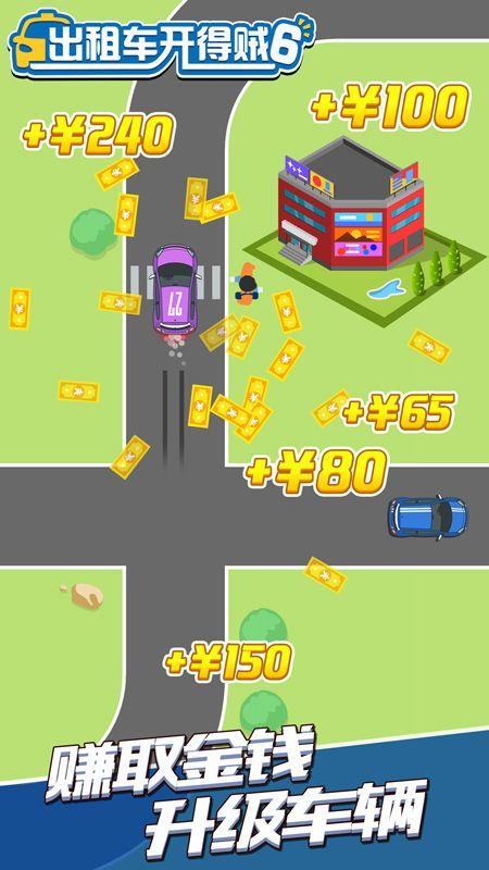 出租车真实模拟_图片1