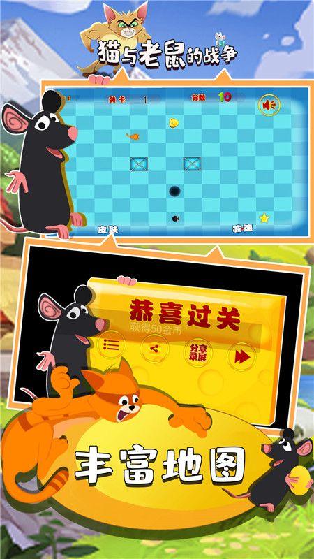 猫与老鼠的战争_图片3