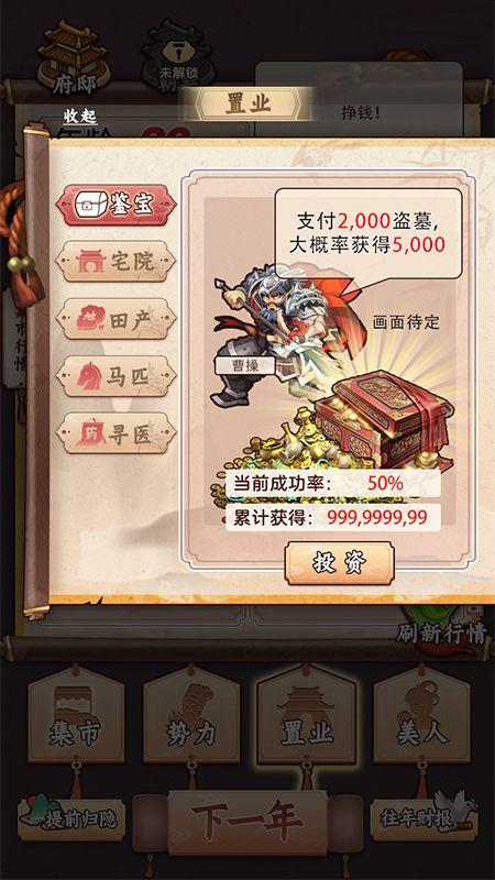 一亿三国梦_图片4