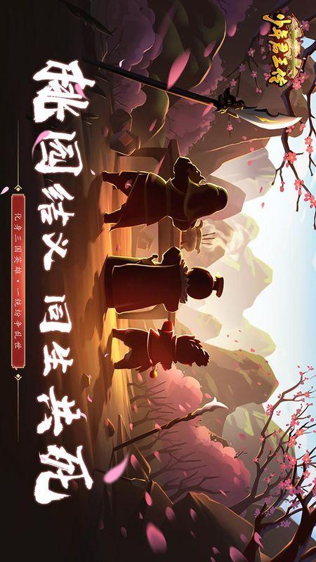 少年君王传游戏_图片5