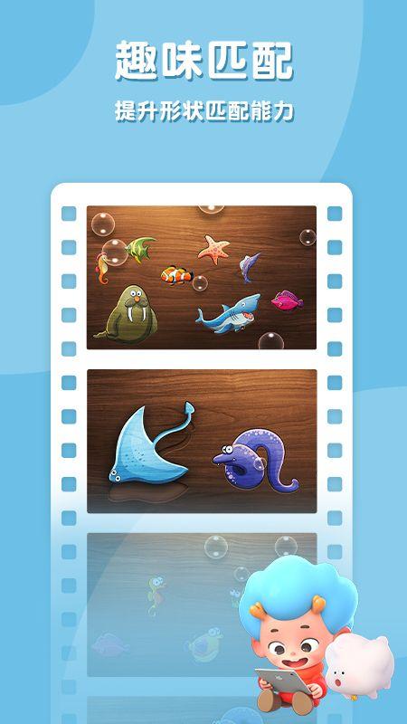 海洋拼拼乐_图片2