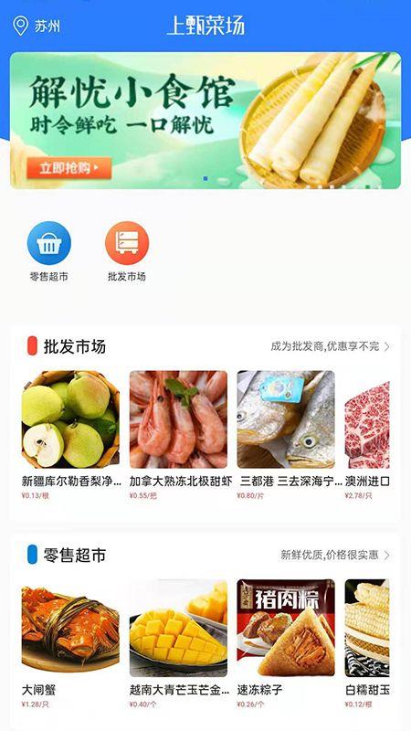 上甄菜场_图片2