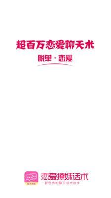 恋爱撩妹话术_图片1
