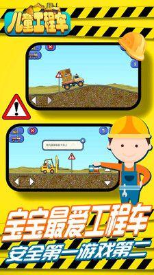 儿童工程车_图片1