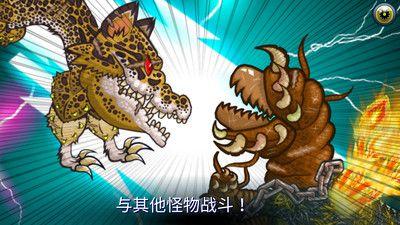 怪物格斗2_图片2