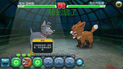 怪物格斗2_图片5