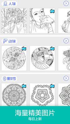 填色游戏数字画画_图片2