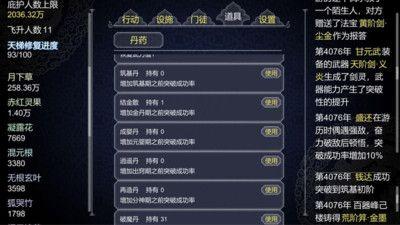 修仙模拟器_图片2
