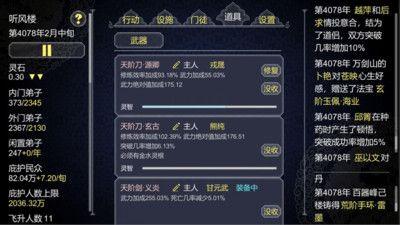 修仙模拟器_图片3