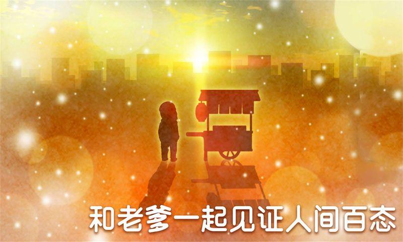 关东煮店人情故事4_图片2