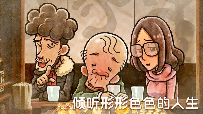 关东煮店人情故事4_图片3
