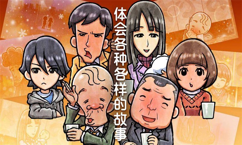 关东煮店人情故事4_图片4