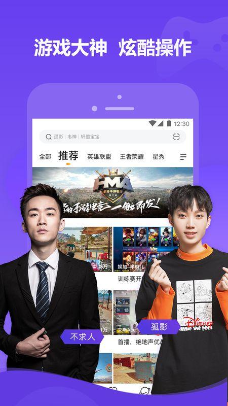 虎牙直播app_图片4