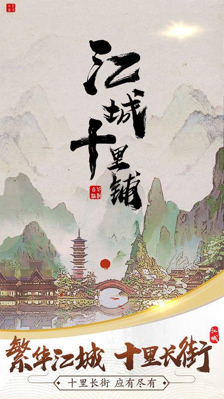 江城十里铺_图片5