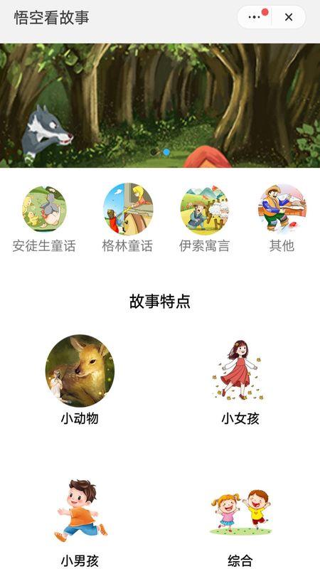 悟空看故事_图片1