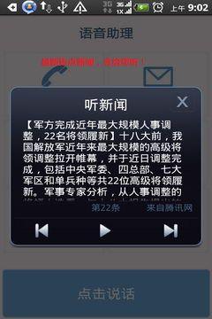 语音助理_图片4