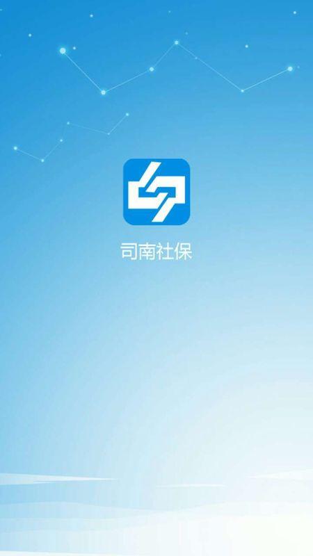 司南社保_图片1