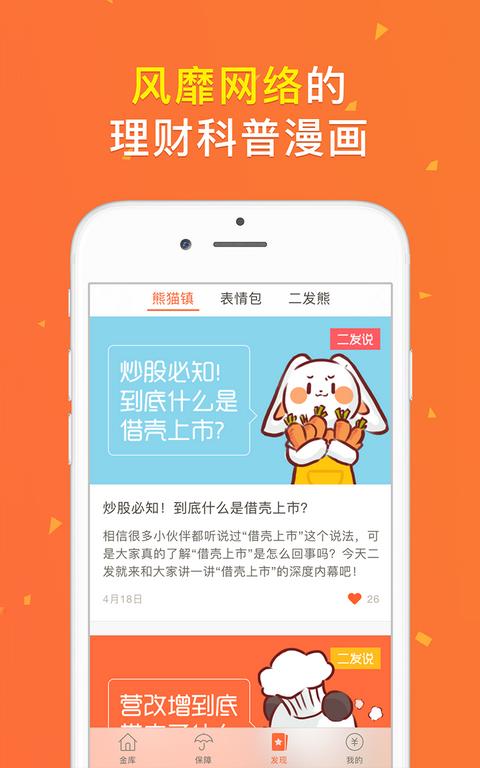 熊猫金库_图片2