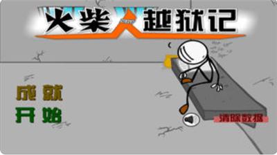 火柴人越狱记_图片4